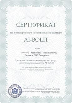 Сертификат на коммерческое использование сканера